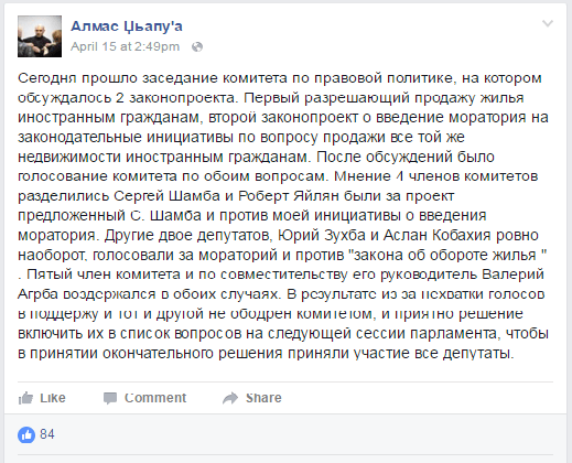 Личная страница в Facebook Алмаса Джапуа