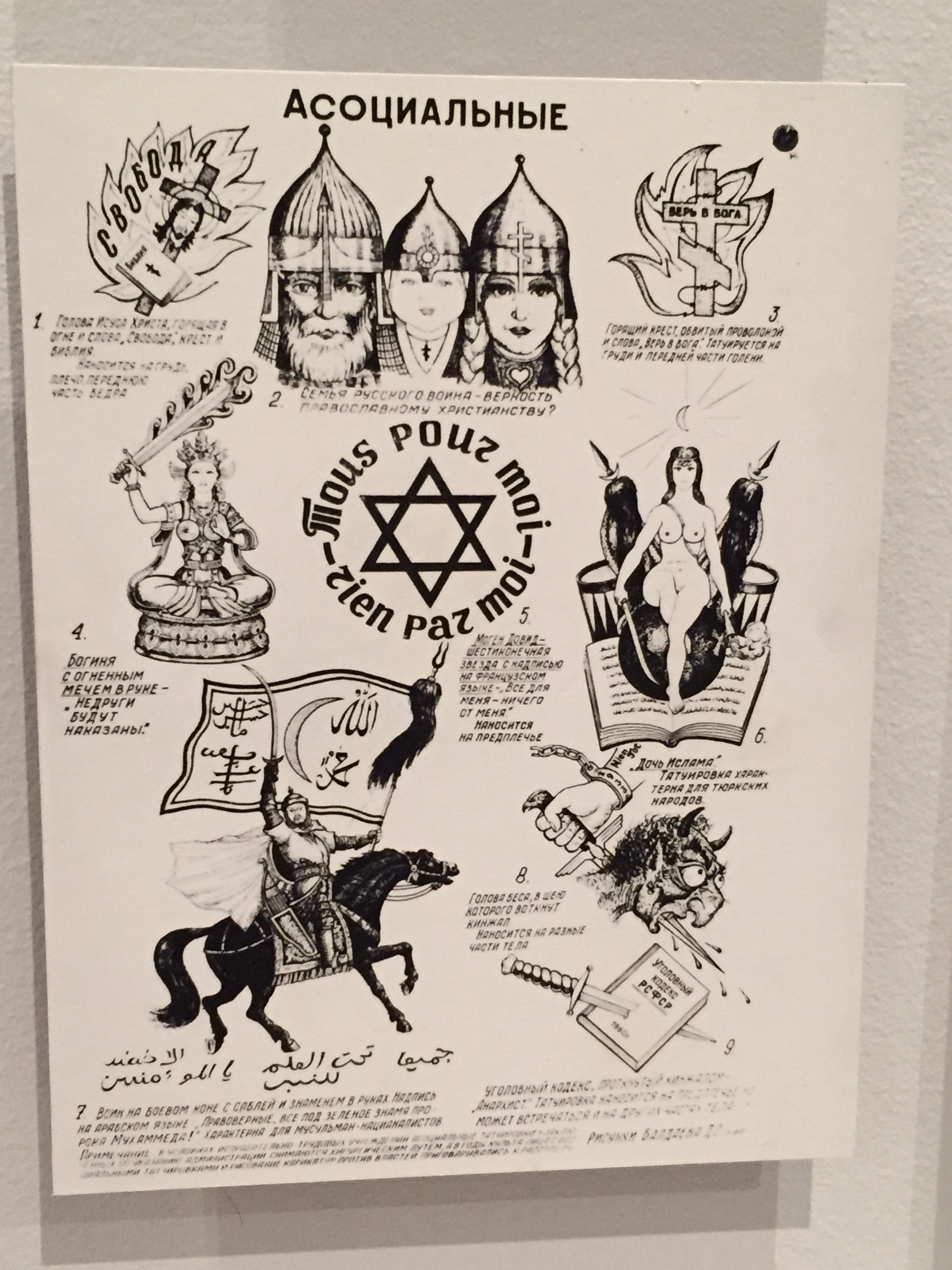image 9 Другая SOVA ROM, tatoo, выставка, идентификация, искусство, Марк Джейкобс, одержимость, ритуал, тату, татуировк, Тин-Тин