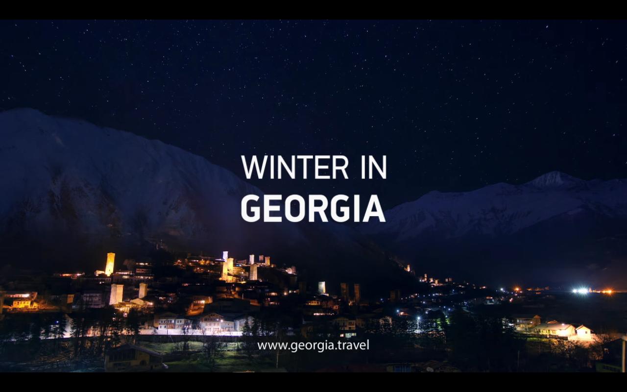Зима в Грузии