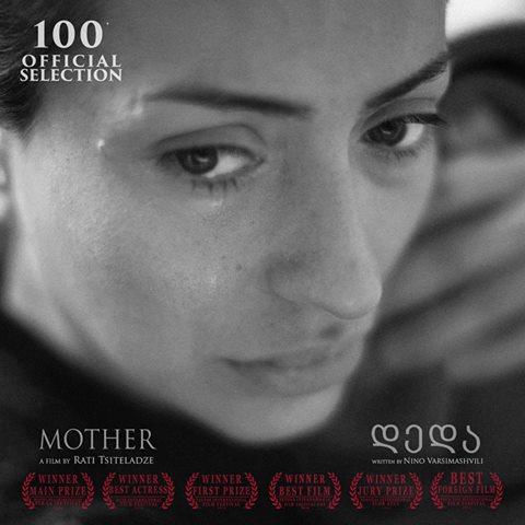 Фильм грузинского режиссера стал золотым призером итальянского кинофестиваля