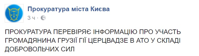 Yvayva #новости арест, АТО, выдача, Грузия, Россия, Ураина, Церцвадзе