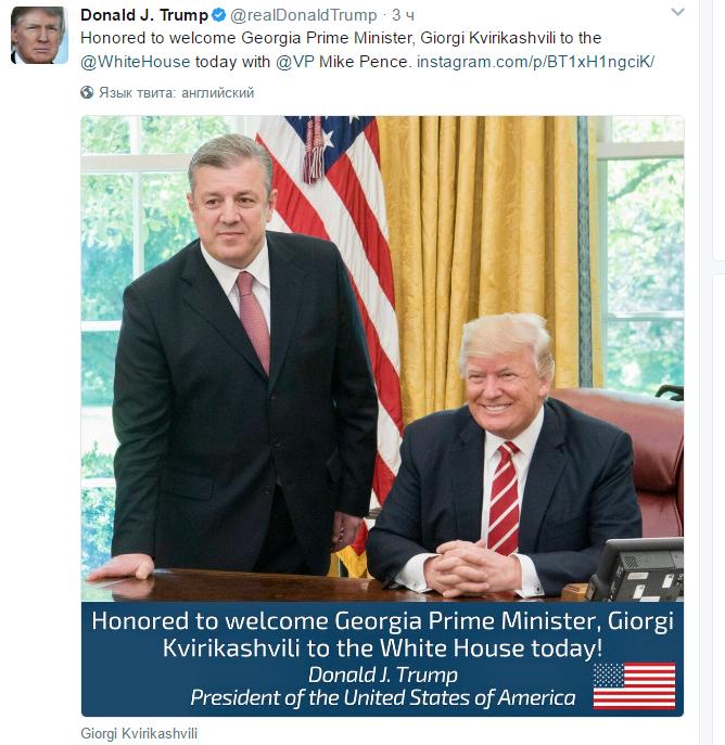 24565674678 #новости Георгий Квирикашвили, Грузия, Дональд Трамп, Майк Пенс, сша