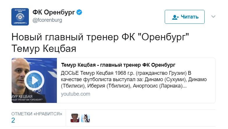 """ts46746879 #новости """"Оренбург"""", Темур Кецбая, тренер, футбол"""