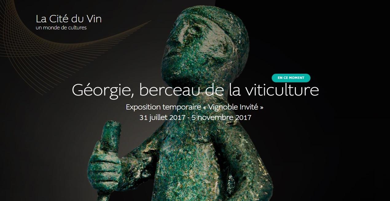 57867897890890 #новости вино, Грузия, Франция