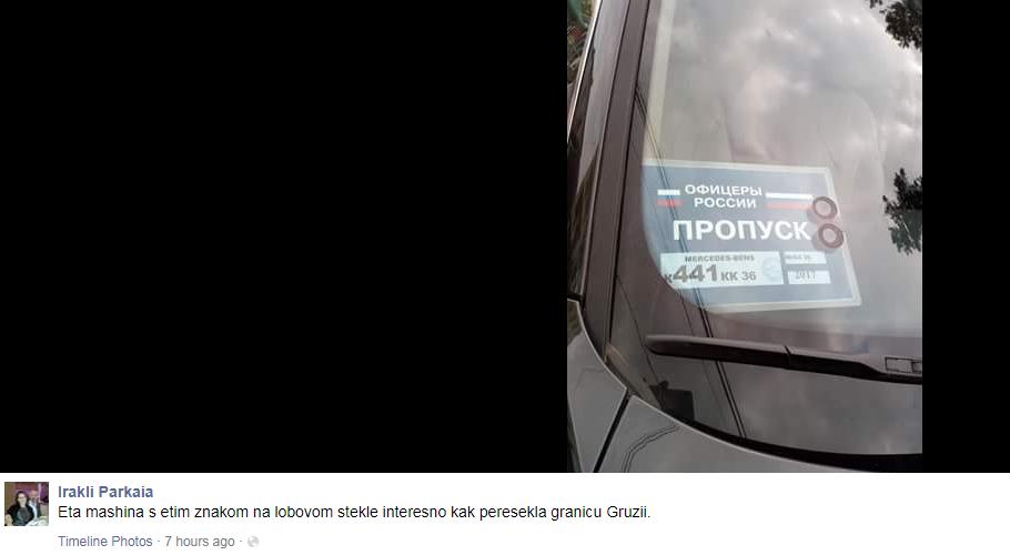 parkaia #новости Грузия, Офицеры России, Россия
