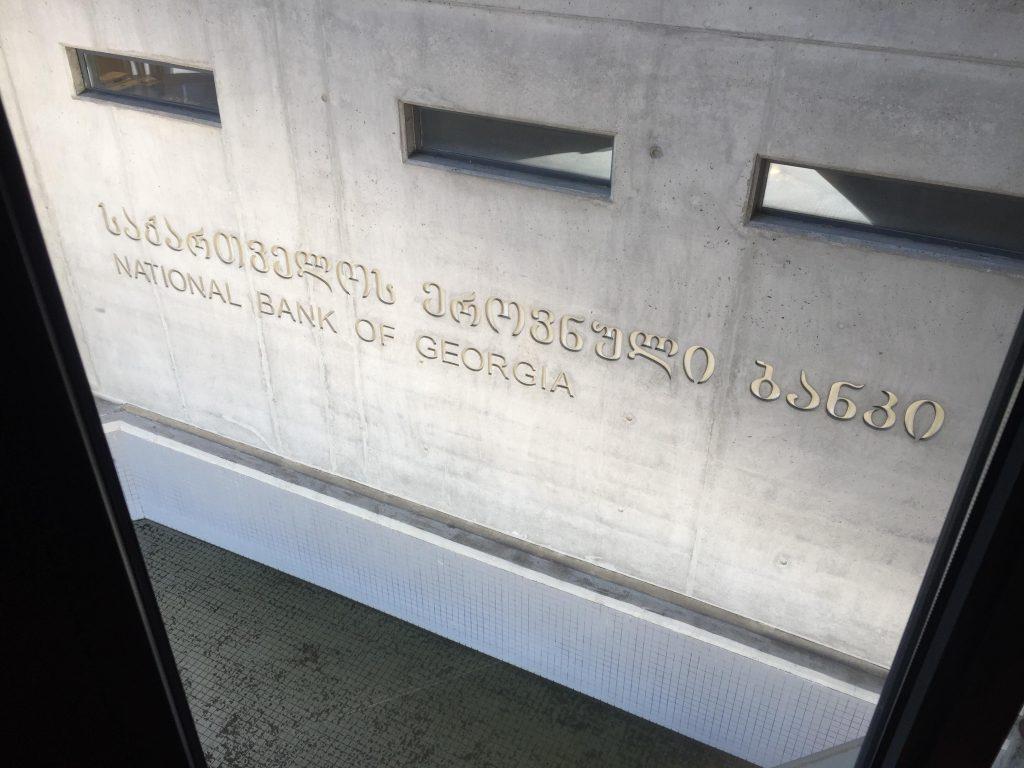 Хранилище Национального Банка Грузии