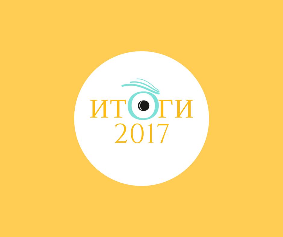 Десять важных событий 2017 года в Грузии