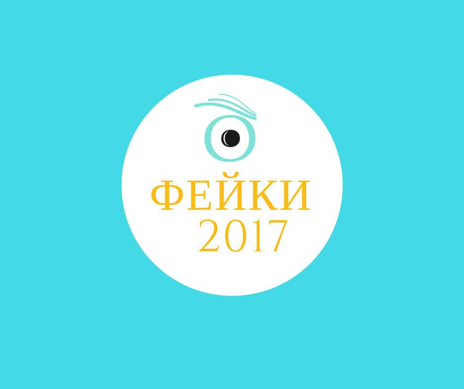 Фейки 2017 года