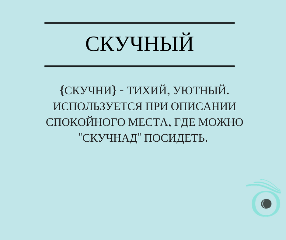 2 #соседи грузинский язык, разговорный, русский язык