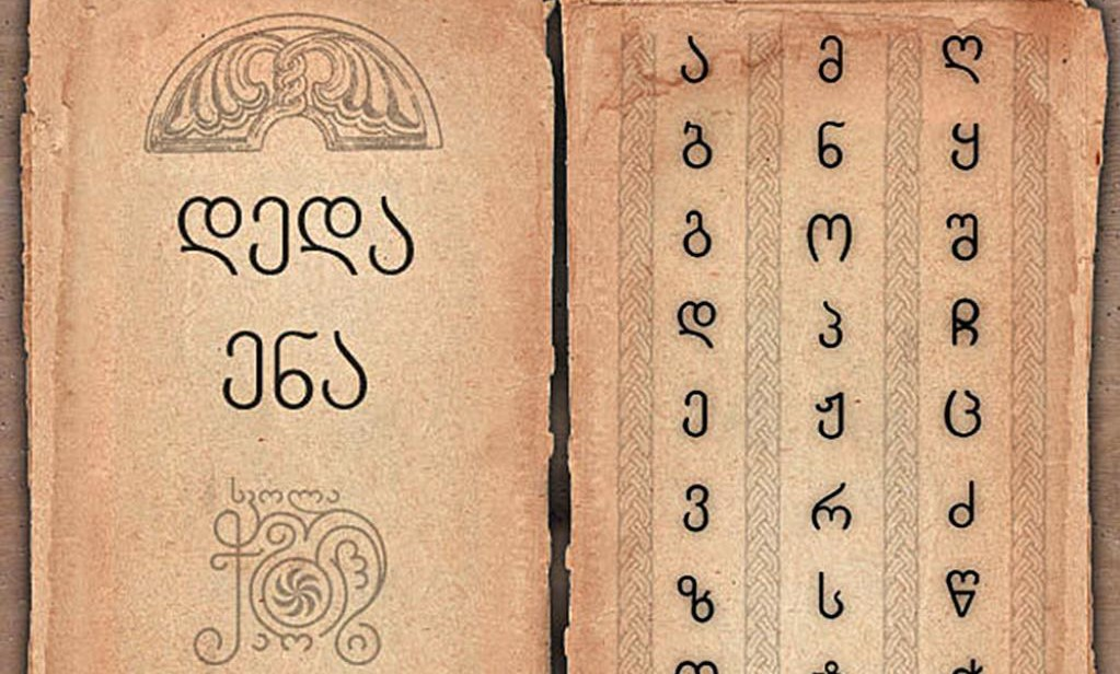 Georgian Alphabet Другая SOVA грузинский язык, лингвистика