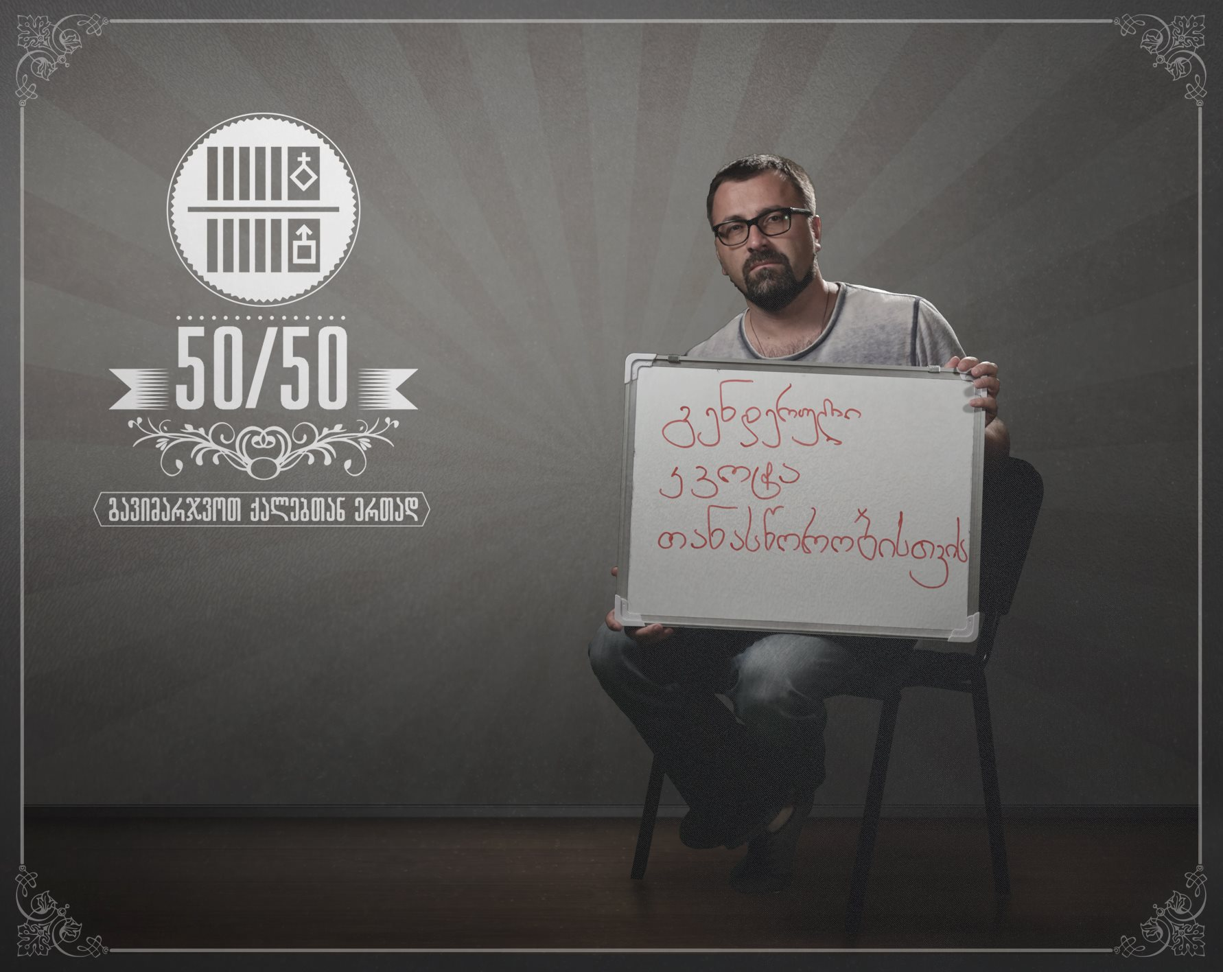 "Zviad Devdariani 5 ""Женское движение"" ""Женское движение"""