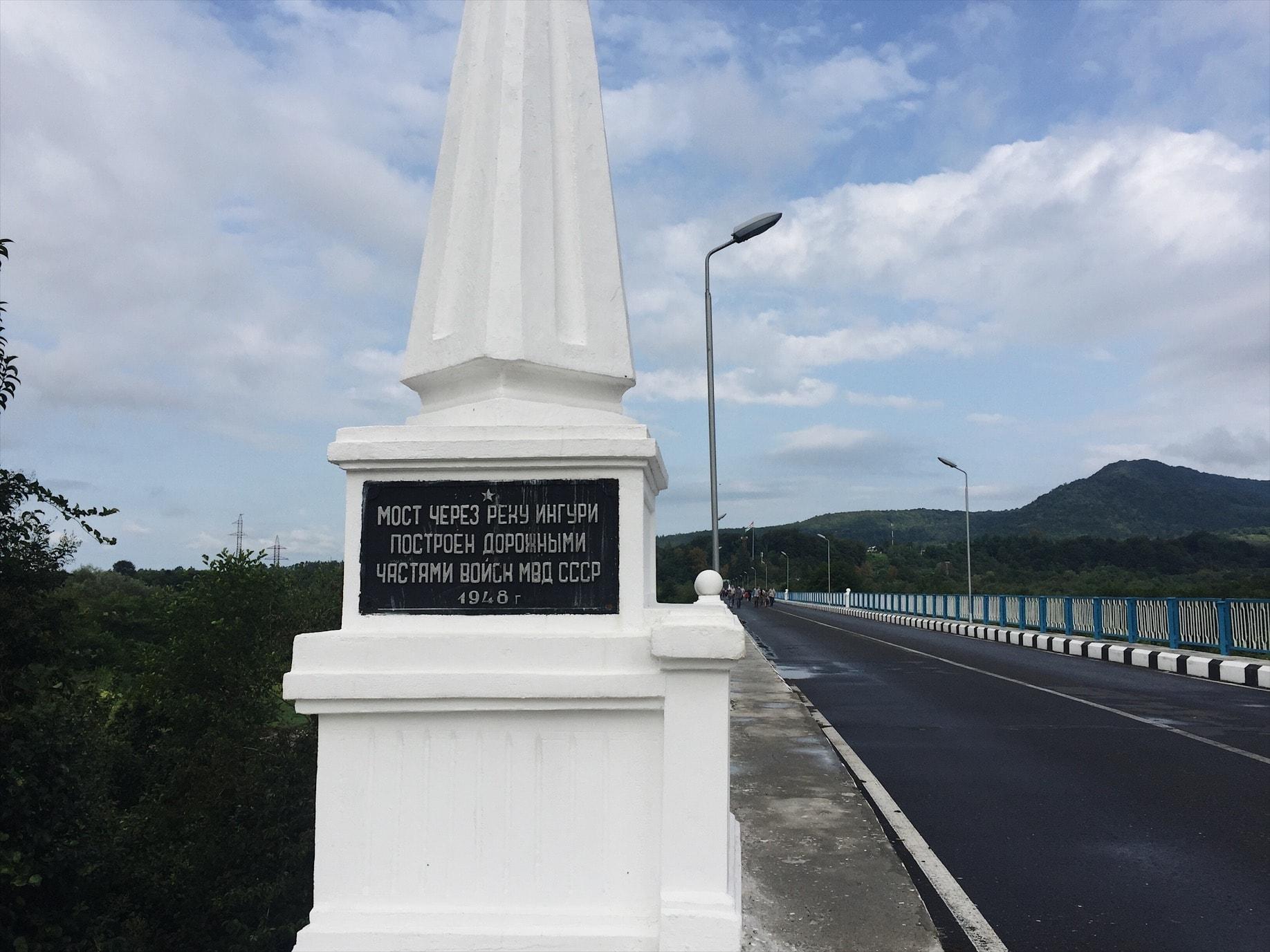 Inguri Border 3 Единое Национальное Движение Единое Национальное Движение