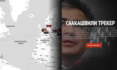 Саакашвили трекер СОВА