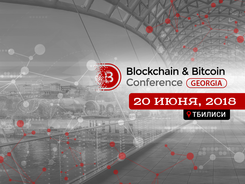 В Тбилиси пройдет Blockchain & Bitcoin Conference Georgia 2018