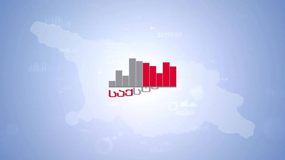 Sakstat #новости национальная служба статистики, Сакстат, экономика Грузии