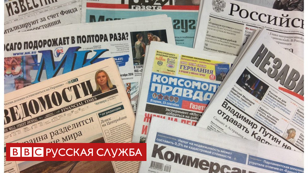 90136098 140923150216 russian newspapers 950x633 bbc nocredit 2 1 Новости BBC Новости BBC