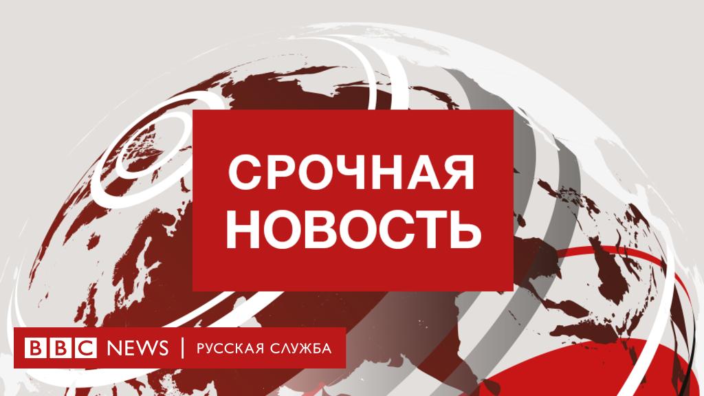 97977373 breaking news centered 976 russian 1 Новости BBC Новости BBC