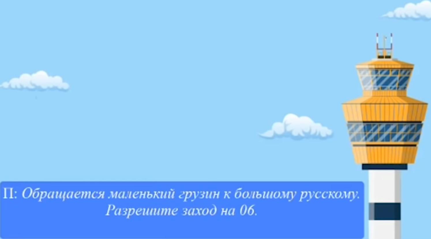 4772627 #новости Georgian Airways, авиакомпания, Андрей Калмыков, аэропорт, внуково, Грузия, диспетчер, москва, пилот, победа, Россия