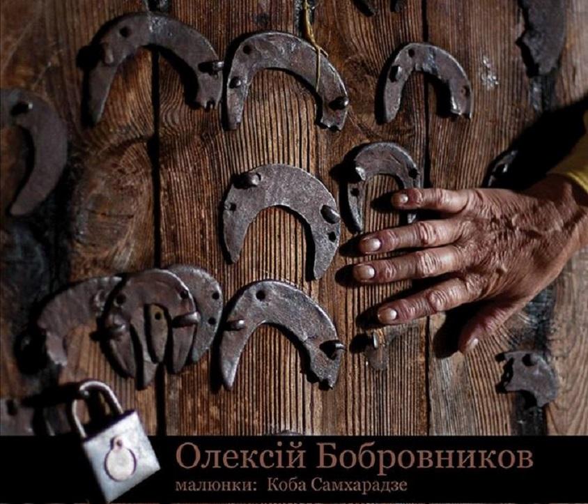 Bobtovnikov 16 КГБ КГБ