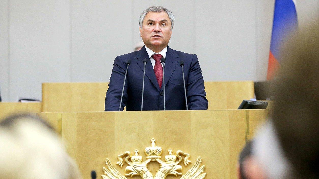 Vyacheslav Volodin Госдума России Госдума России