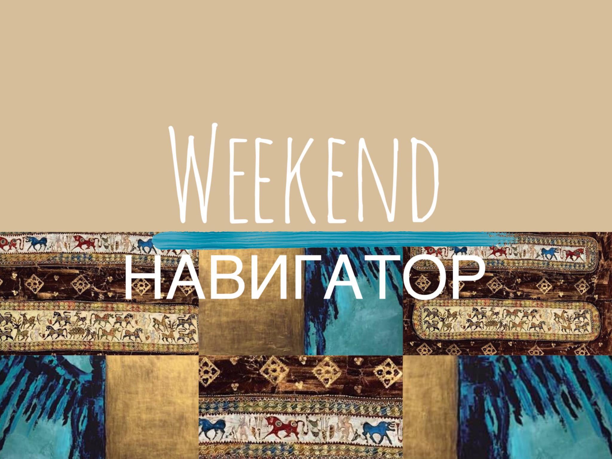 Weekend Navigator 20 WeekEnd Навигатор Weekend-Навигатор, афиша, Батуми, выходные, досуг, ивент-гид, клуб, ночной клуб, отдых в Грузии, события, техно