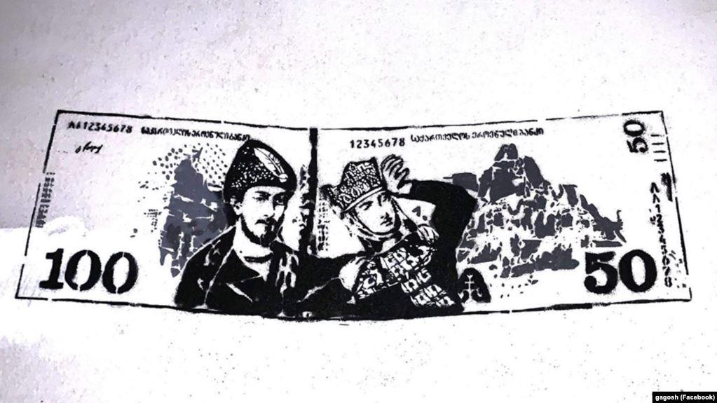 Gagosha #новости антирекорд лари, Гагоша, граффити, Грузия, национальная валюта