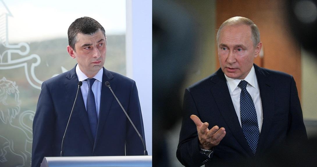 Gakharia Putin грузино-российские отношения грузино-российские отношения