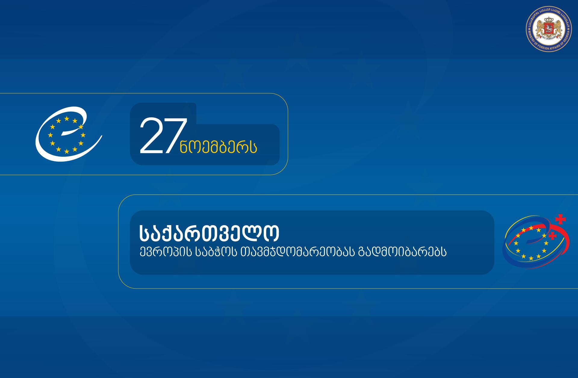 78215756 10156390674870899 4743716800619872256 o Грузия-совет европы Грузия-совет европы