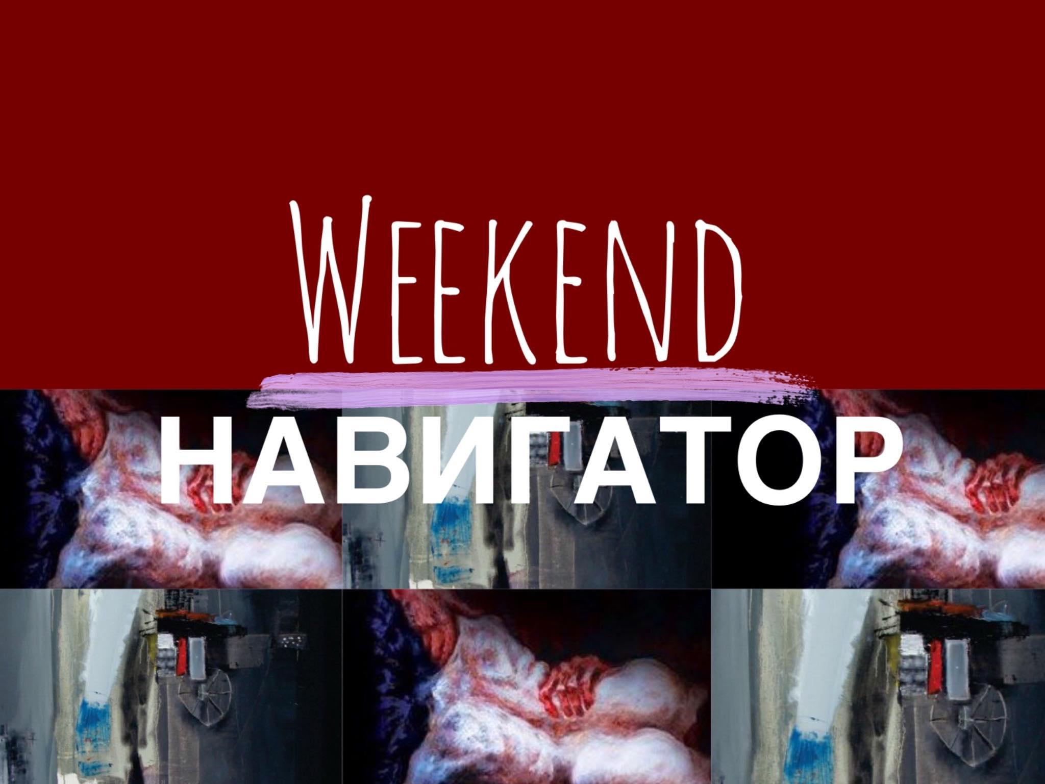 Weekend Mavigator 07 02 2020 отдых в Грузии отдых в Грузии