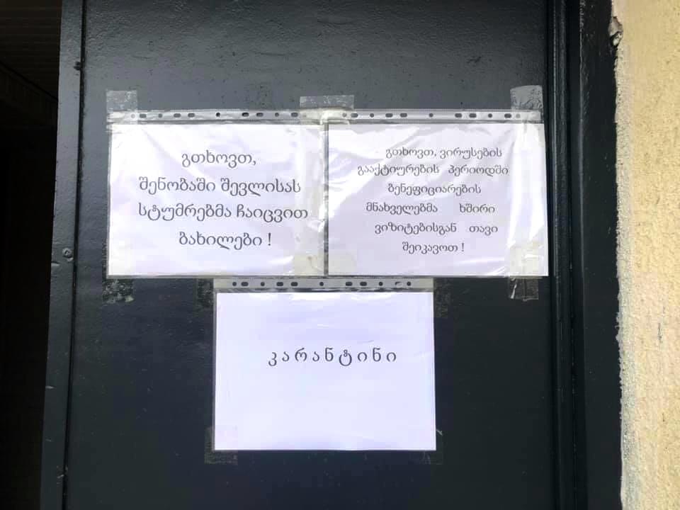 35291DF9 502C 4D7B 8173 D75732391DEC #общество featured, бездомные, дом престарелых, коронавирус, коронавирус в Грузии