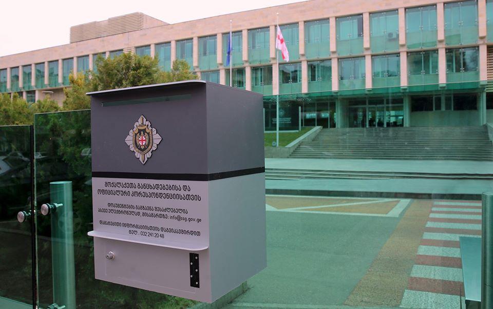 State Security Service Of Georgia #новости мусульманская община Грузии, Пасха, религия