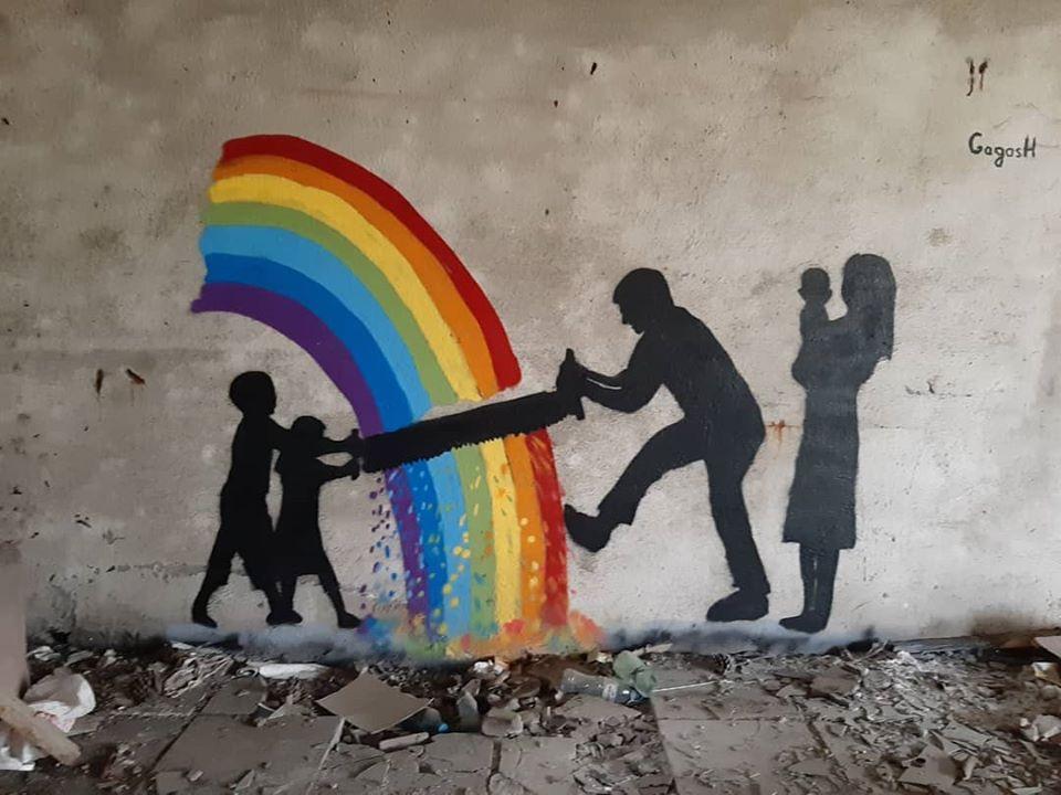 gagsha #новости 17 мая, Гагоша, ЛГБТ