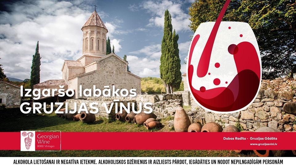 105968747 270751414234984 4973152181778794334 n #новости вино, грузинское вино, Латвия, реклама