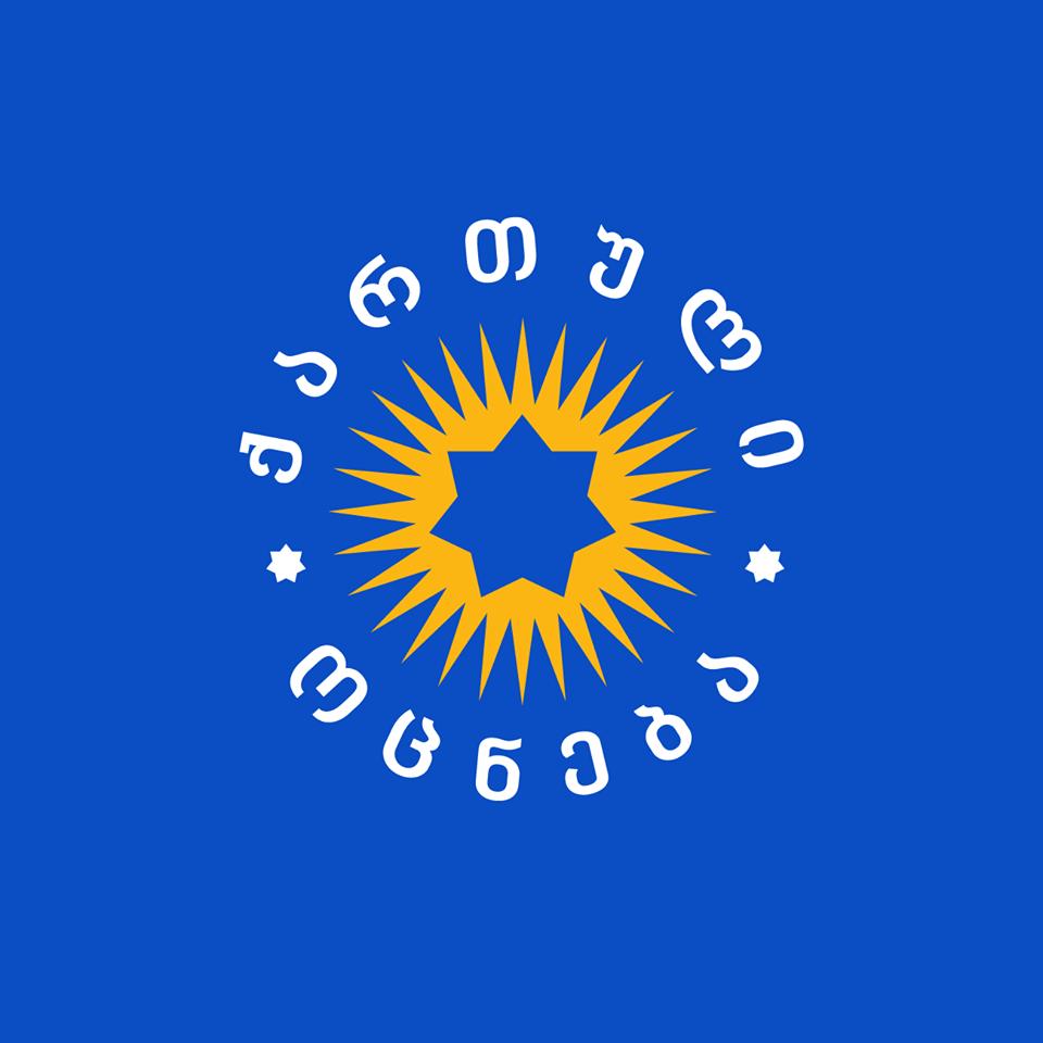 """georgian dream #новости """"Единое национальное движение"""", Альянс патриотов Грузии, выборы-2021, Грузинская мечта"""