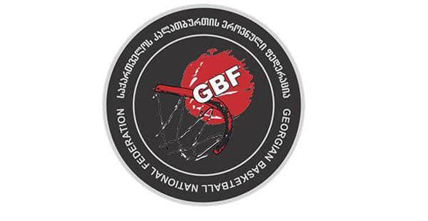 Georgian Basketball Federation баскетбол баскетбол