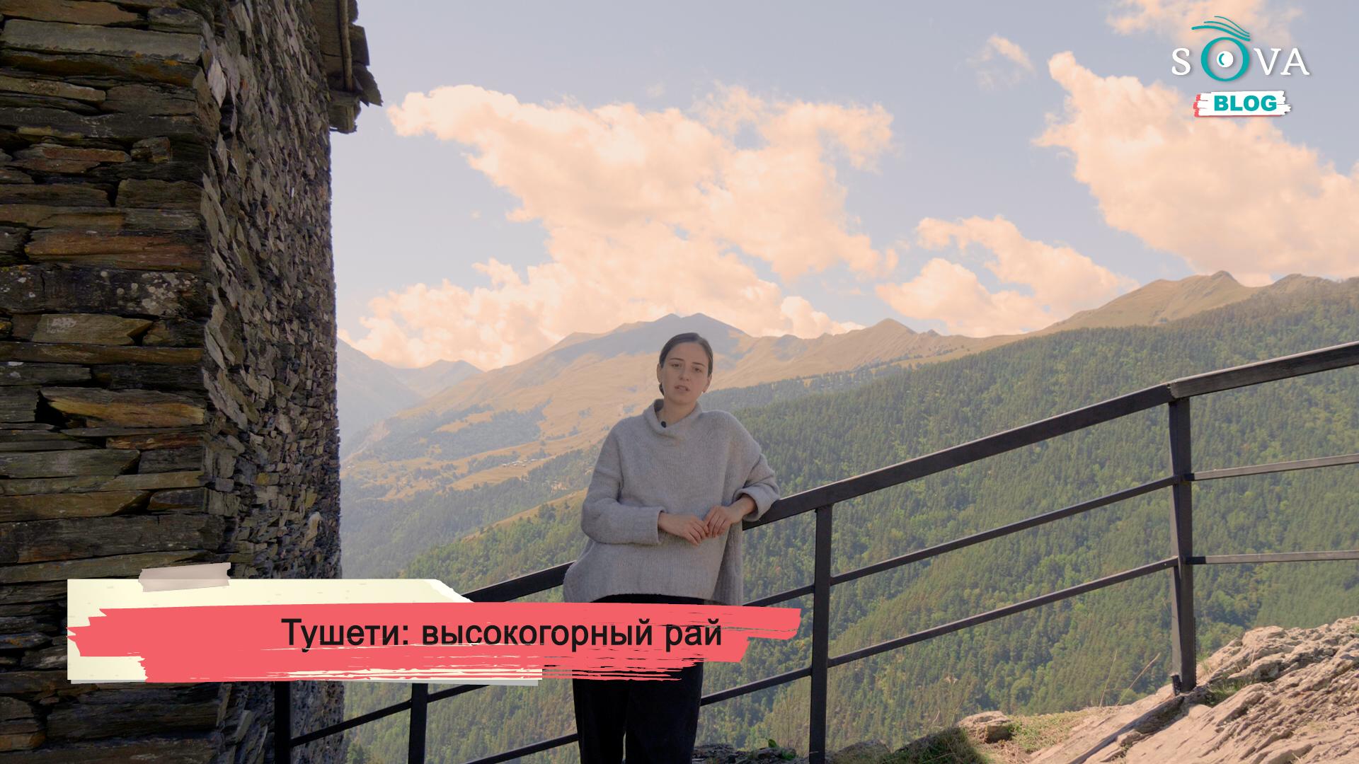 SOVA-блог
