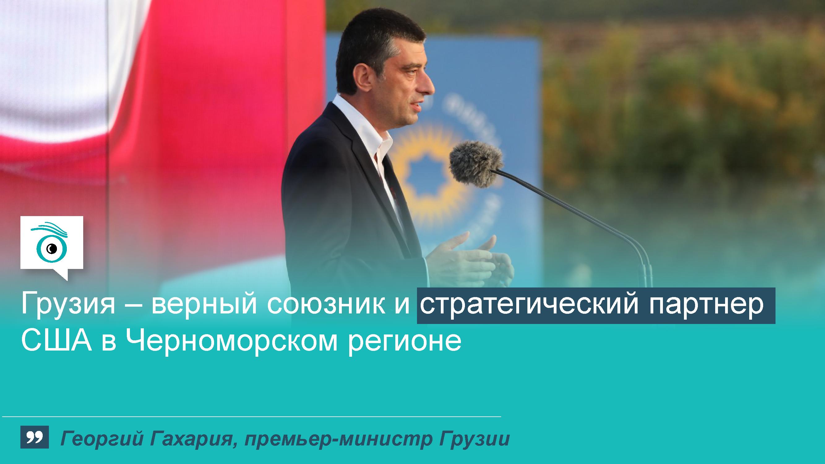 gahariya ssha fb 01 01 #цитата дня Георгий Гахария, Грузия, сша, Черное море