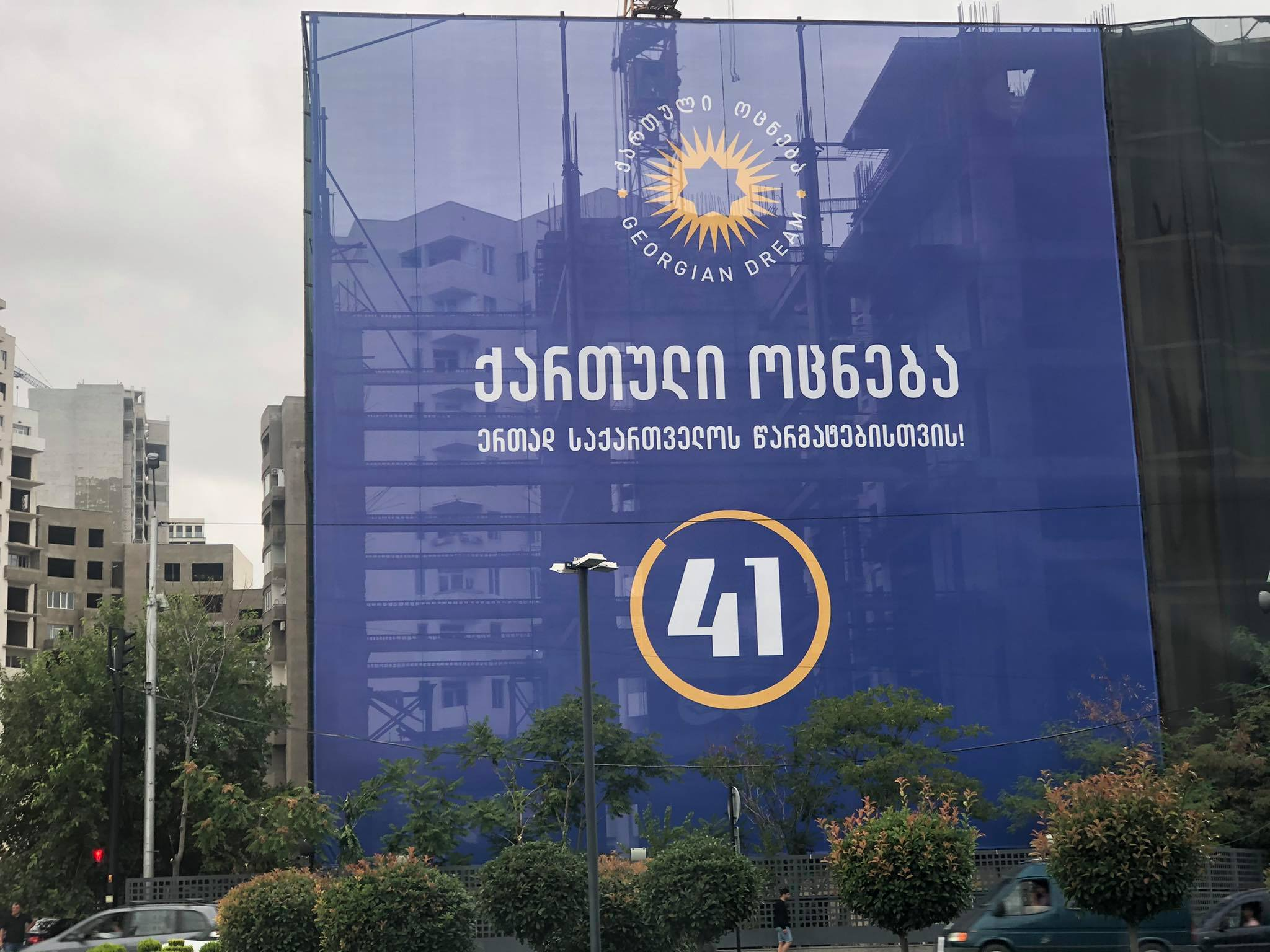 georgian dream #новости акция протеста, Выборы 2020, Георгий Кахиани, Грузинская мечта
