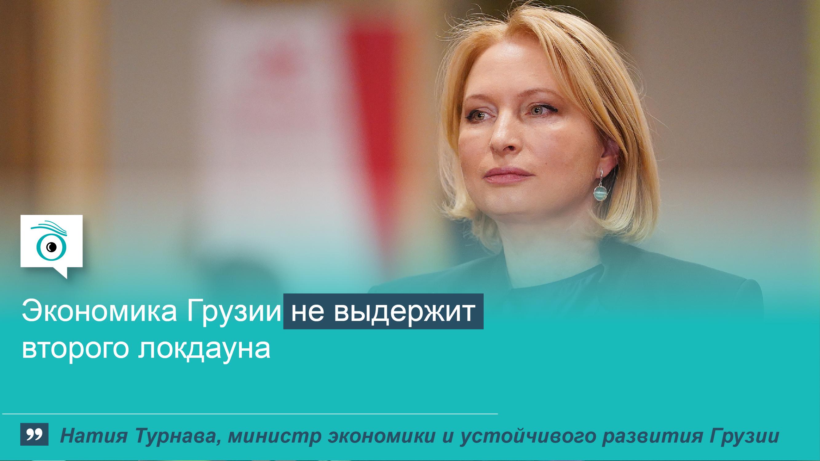 turnava 01 министр экономики и устойчивого развития Грузии министр экономики и устойчивого развития Грузии
