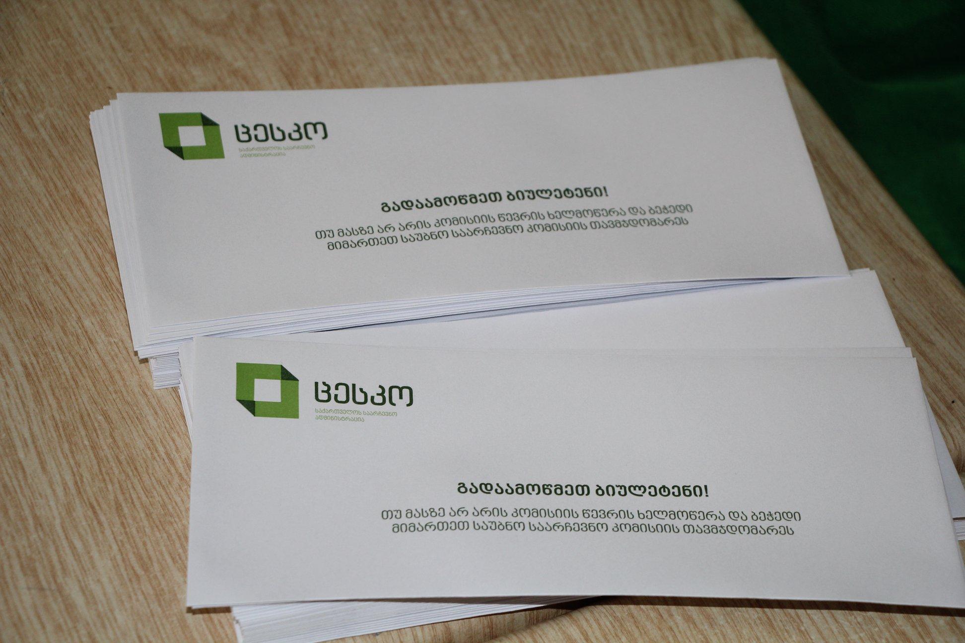 Elections #новости выборы-2021, ЦИК Грузии