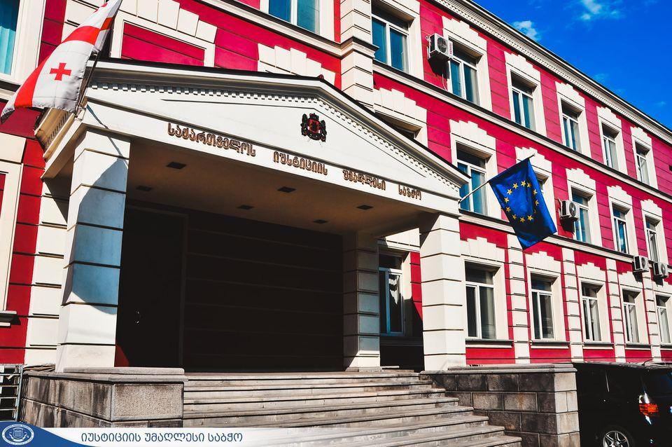 council of justice судебная система Грузии судебная система Грузии