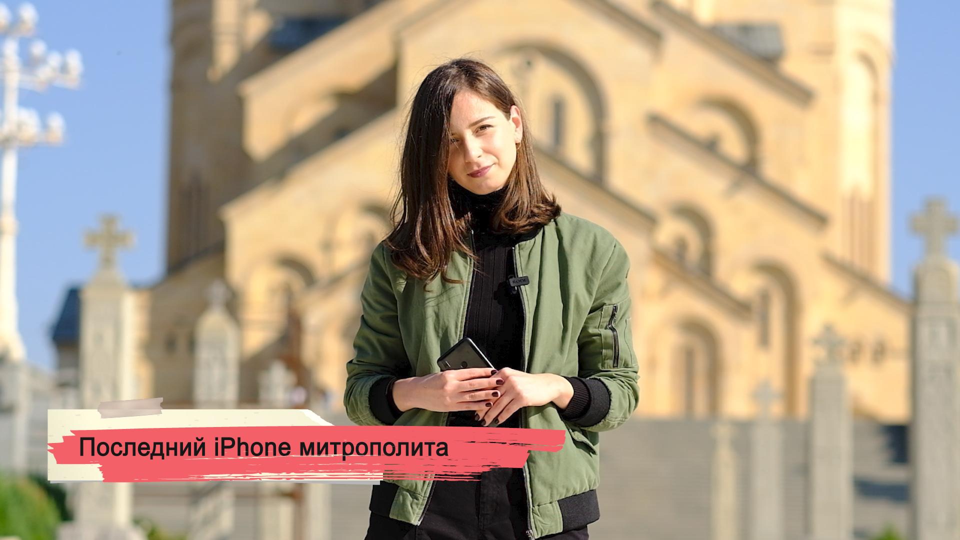 Последний iPhone митрополита