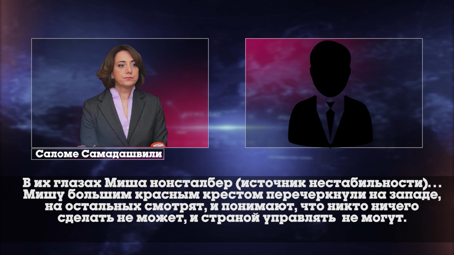 3298524 #новости Бидзина Иванишвили, Грузинская мечта, Единое Национальное Движение, Михаил Саакашвили, Саломе Самадашвили