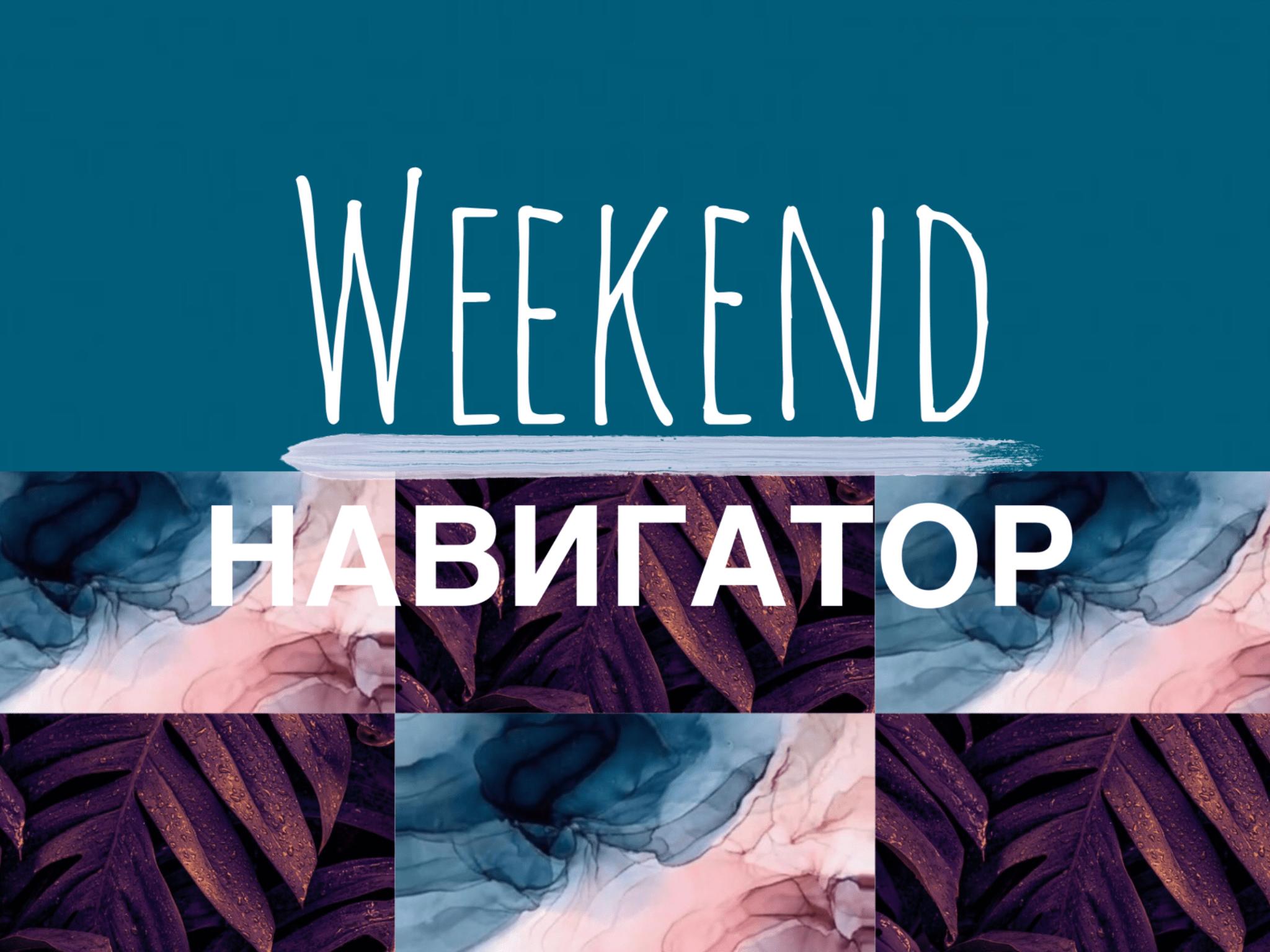 IMG 1433 WeekEnd Навигатор Weekend-Навигатор, афиша, афиша Тбилиси, выставка, Грузия, концерт, отдых, тбилиси, туризм