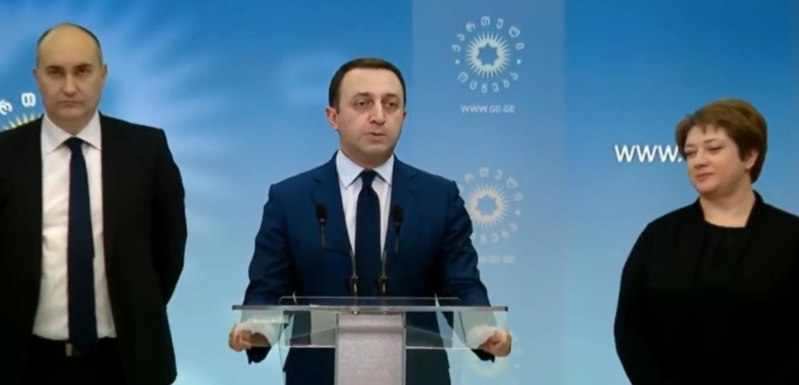 493202 правительство Грузии правительство Грузии