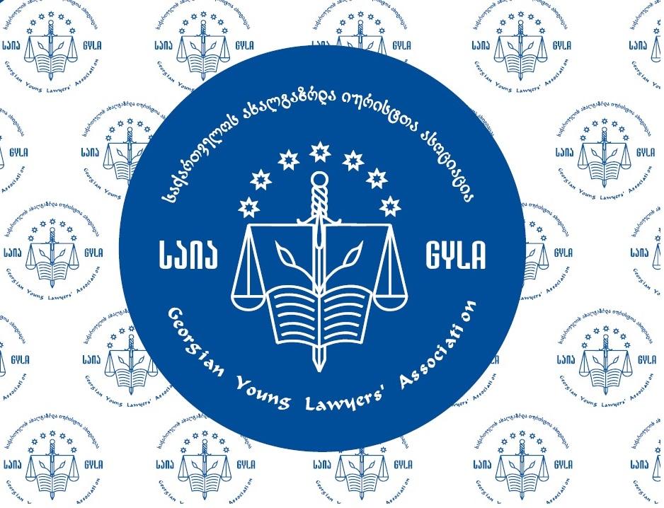 Georgian Young Lawyers Association #новости Ассоциация молодых юристов Грузии, кризис Мечты