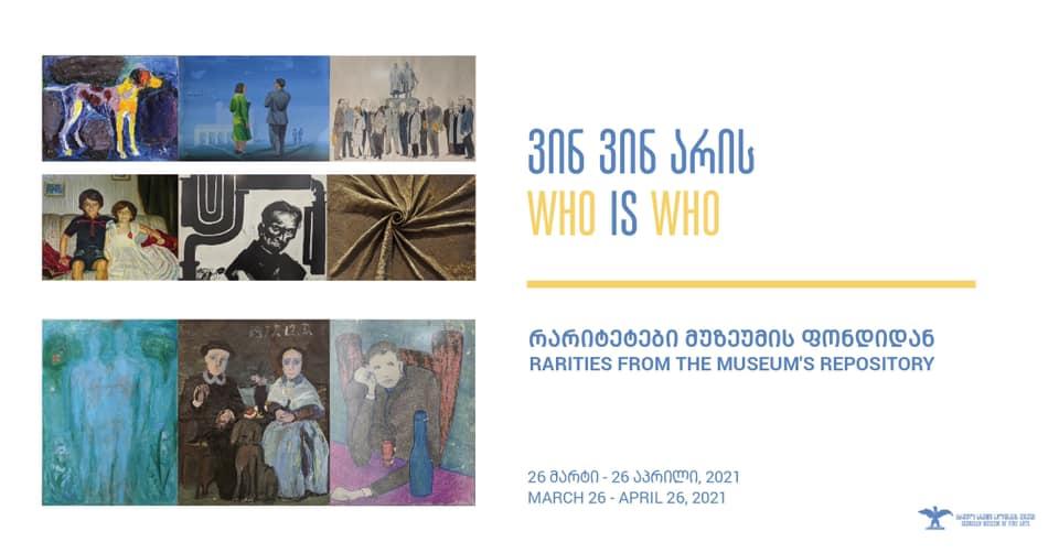 165383184 319030749652507 3373461597497938269 n #новости выставка, искусство, Музей изобразительных искусств