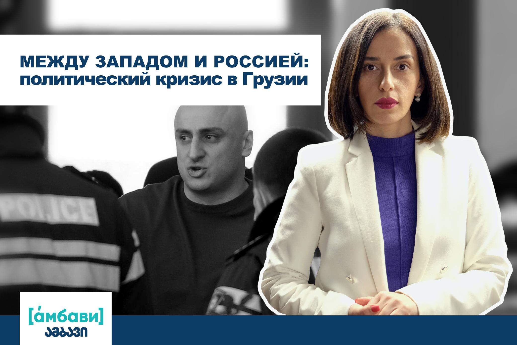 AMBAVI BANNER 0 00 00 00 Торнике Шарашенидзе Торнике Шарашенидзе