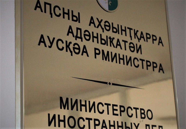 MFA Abkhazia #новости Абхазия, Госдума РФ, Грузия-Россия