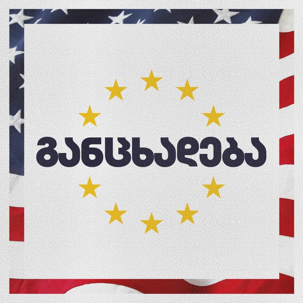 174768032 736601983611661 2833884465184579995 n #новости Грузинская мечта, движение Позор, кризис Мечты, оппозиция, политический кризис в Грузии
